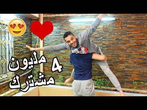 اول شخص في العالم العربي يوصل 4.000.000 مشترك !!