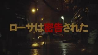 第69回カンヌ国際映画祭女優賞受賞!映画『ローサは密告された』予告編