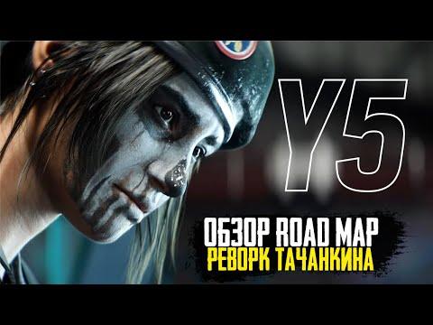 Обзор 5 года | Реворк Тачанкина | Карты | Новые гаджеты | Rainbow Six Siege