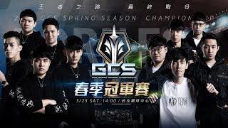 2019 GCS 春季│總冠軍賽 2019/05/25 14:00《Garena 傳說對決》