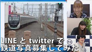 【10月16日生配信「しゃべ鉄気分!」part1】リスナーの鉄道写真を見てみた