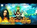 Download 108 Amman Darisanam | Sakthi Yathirai | Full Album  MP3 song and Music Video