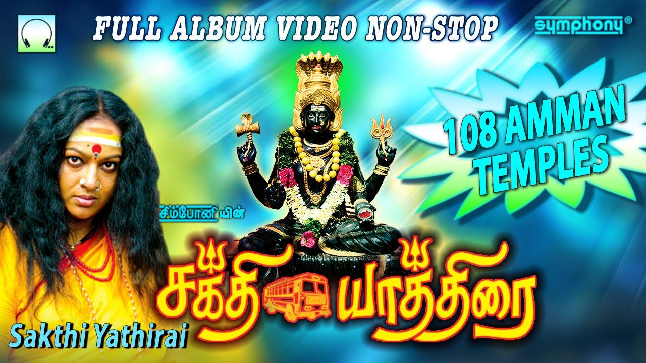 அங்காள சக்தி | angala sakthi | tamil devotional songs.