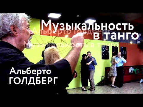 Музыкальность в танго, Альберто Голдберг (фрагменты семинаров)   Alberto Goldberg