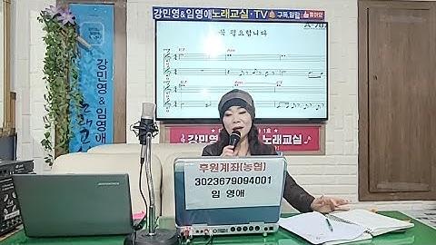화요일밤 8시 강민영♡임영애 노래  배우기8회 통나무집 소리새