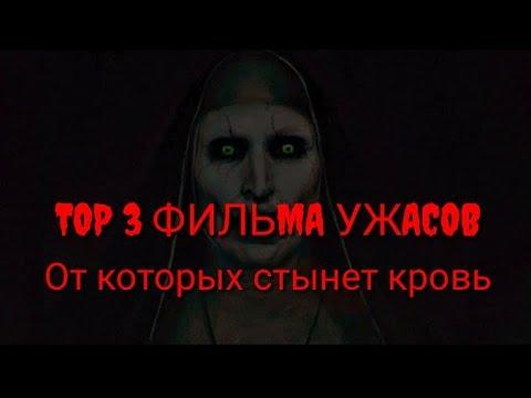 Топ 3 фильмов ужасов от которых стынет кровь