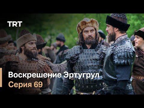 Воскрешение Эртугрул Сезон 1 Серия 69