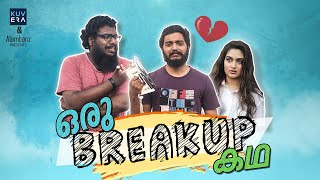 Oru Breakup Kadha | Ft Prayaga Martin | Comedy | Alambanz |