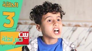طلع من العمليه وفضح امه تفله ام الهوه بيت صرنطة - الحلقه 3 | انور المحبوب