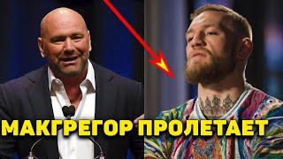 UFC кинули Конора Макгрегора/Хабибу готовят бой с Тони Фергюсоном