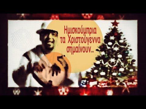 Απλά και ελληνικά ΚΑΛΑ ΧΡΙΣΤΟΥΓΕΝΝΑ