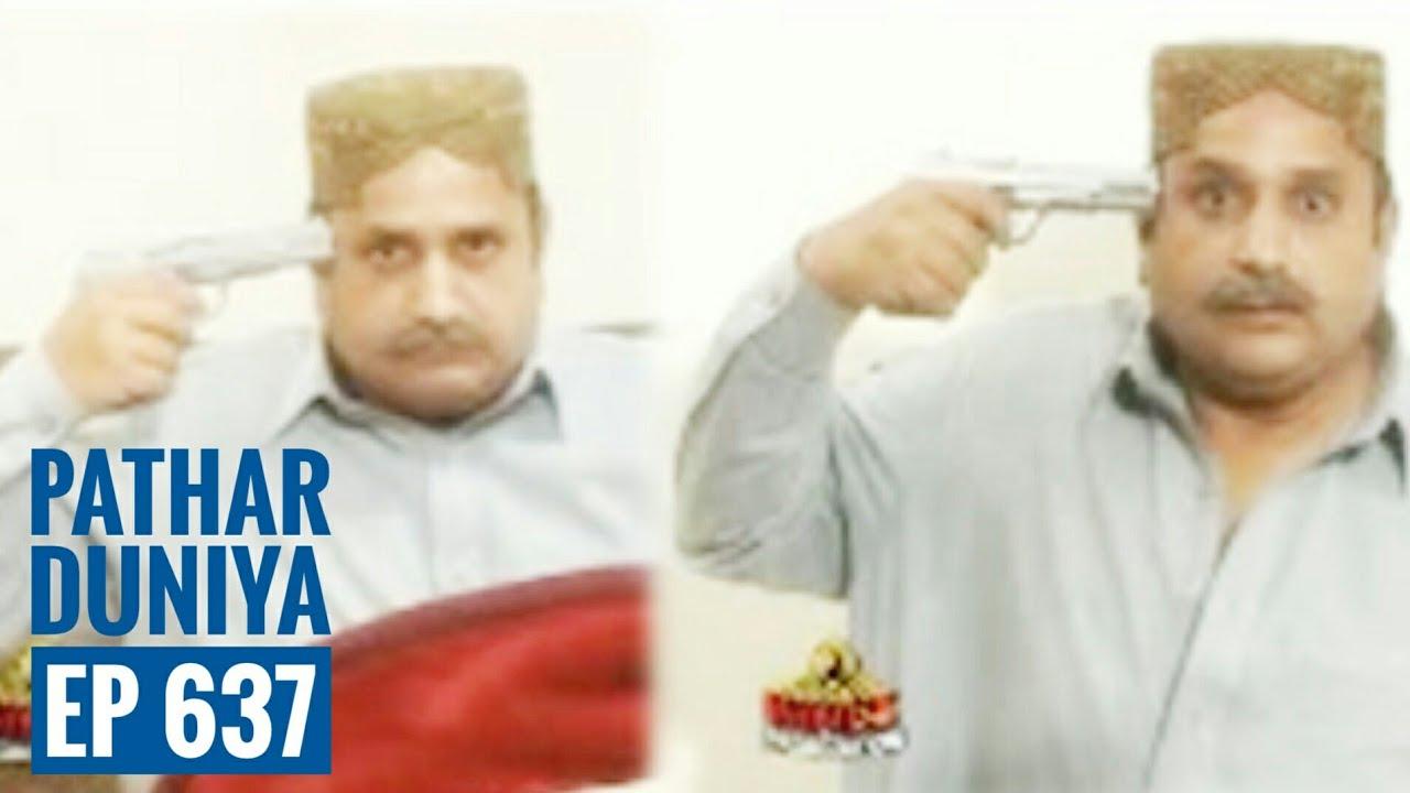 Download Pathar Duniya - Episode 637 - Soap Serial Drama - Sindhi popular Drama