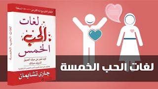 التعامل بين الزوجين كتاب لغات الحب الخمس مكتبة أسلوب DR. GARY CHAPMAN the 5 love languages ❤️❤️❤️