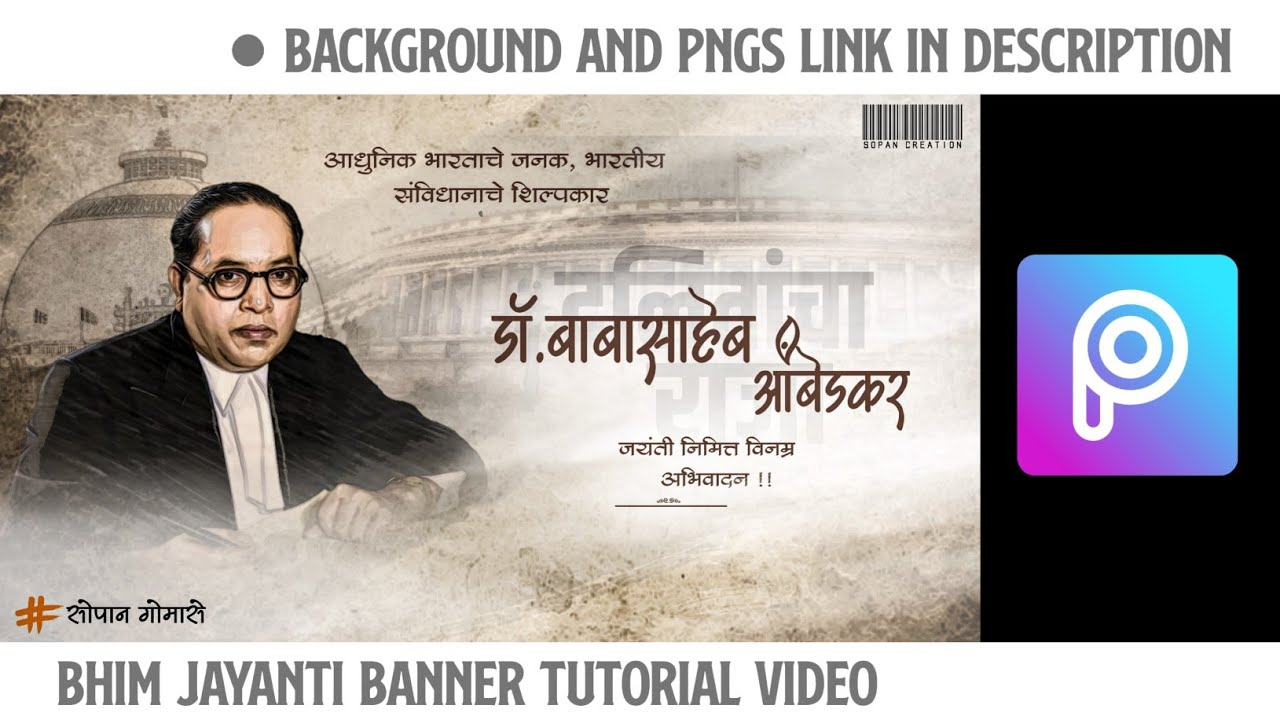New Bhim Jayanti Banner Editing In PicsArt 2019 /भीमजयंती बॅनर/ Dr  Babasaheb AmbedkarJayanti Banner