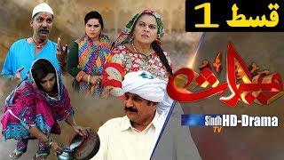 Download Meeras Ep 1   Sindh TV Soap Serial   HD 1080p   SindhTVHD Drama