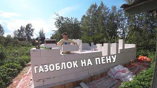 Месяц работы в 1 видео. Стены из газоблока на пену. Армирование и перемычки