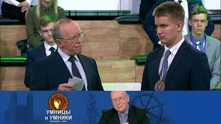 Умницы и умники - Выпуск от18.11.2017