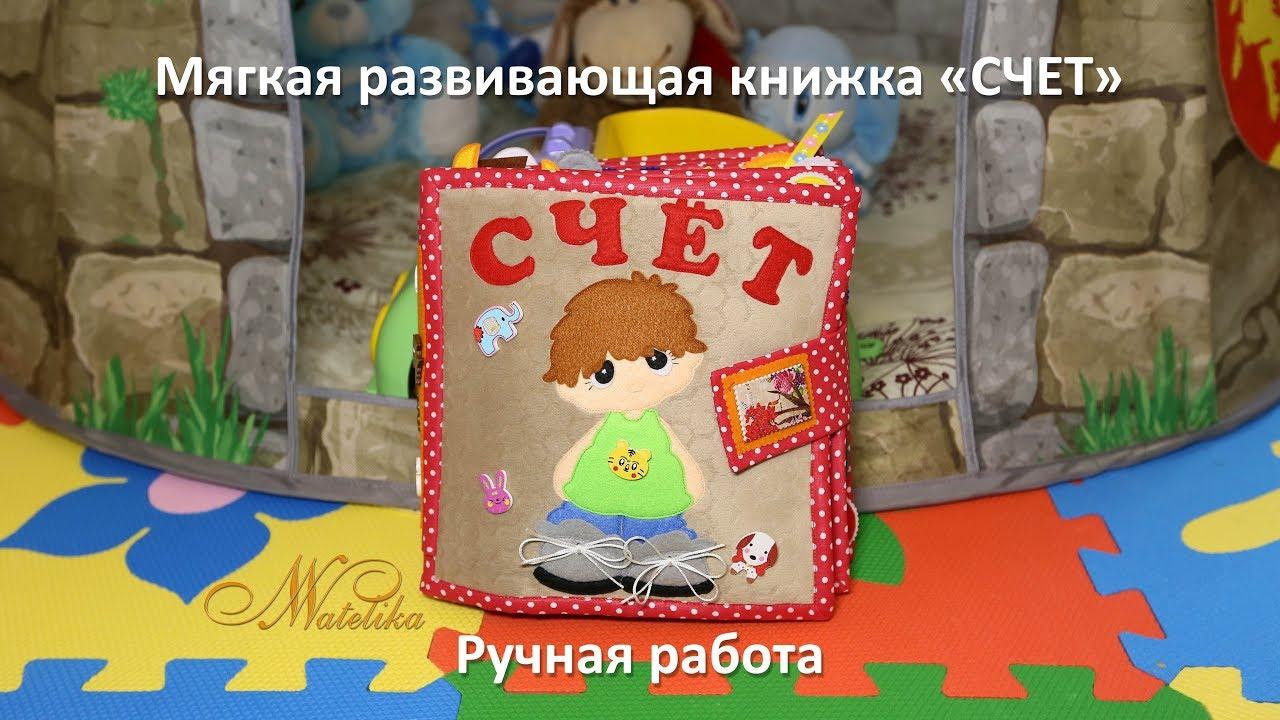 Одеваюсь сам - Книжка-тренажер для детей - YouTube