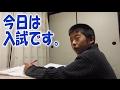 本日は、公立高校入学試験です。