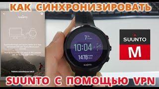 Как синхронизировать часы SUUNTO с помощью VPN ?
