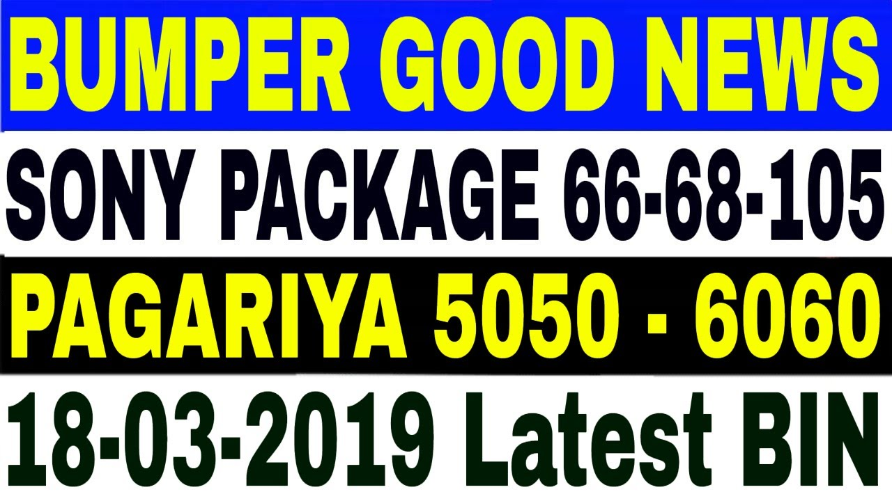 18-3-2019,Pagariya Software 2019,Pagariya Sony Software, SONY  PACKAGE,Intelsat17,Intelsat20,Asiasat7