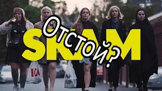 SKAM - ОТСТОЙ?/ Мое мнение о SKAM