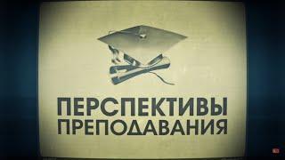 Лекция 1.5. | Сотрудничество с вузами | Сергей Филиппов | Лекториум