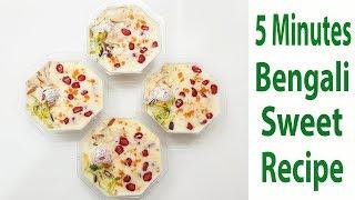 Raksha Bandhan Festival 5 Minutes Bengali Sweet Recipe quick & Easy Indian ५ मिनिटोमै बंगाली स्वीट