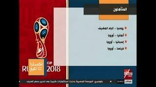اكسترا تايم   تعرف على المنتخبات التي تأهلت لكأس العالم حتى الآن