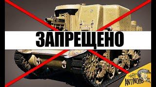 ⛔4 ЗАПРЕЩЕННЫХ ТАНКА WoT! ЭТИ ИМБЫ БОЛЬШЕ НЕ ДОСТАТЬ в World of Tanks