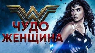 """""""Чудо-женщина"""" - 2017  Первый дублированный русский трейлер HD"""