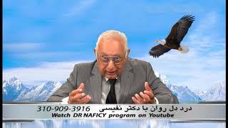 Dr Naficy 368 - Why nothing Satisfies Us - چرا هیچ چیز ما را راضی نمیکند