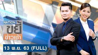 ขยี้ข่าวเช้า | 13 พ.ย. 63 | FULL | NationTV22