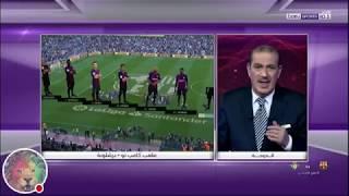 بث مباشر برشلونة و ريال بتيس الان