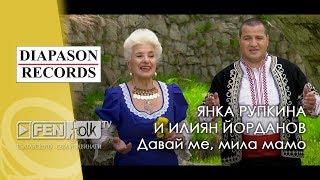 ИЛИЯН ЙОРДАНОВ & ЯНКА РУПКИНА - Давай ме, мила мамо / ILIYAN & YANKA RUPKINA - Davay me, mila mamo