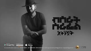 Bisrat Surafel ft. Lij Michael - Atenekuat | አትንኳት - New Ethiopian Music 2018 (Official Audio)
