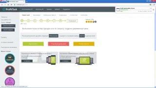 Сайт для заработка денег (200-500) рублей в день ProfitTask!(Без вложений)