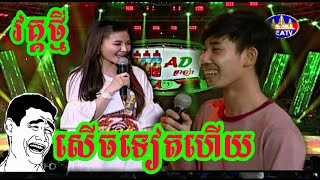 MV Fullវគ្គថ្មី សើចរឹងពោះ វគ្គGame show The khmer song funny good happy for you.