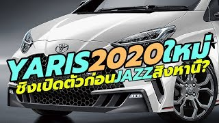 toyota-ชิงเปิดตัว-all-new-yaris-2019-2020-สิงหาคมนี้-ตัดหน้า-all-new-honda-jazz-โฉมใหม่