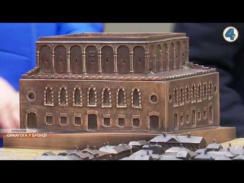 TV-4: Старі синагогу та ринкову площу Тернополя вилили у бронзі