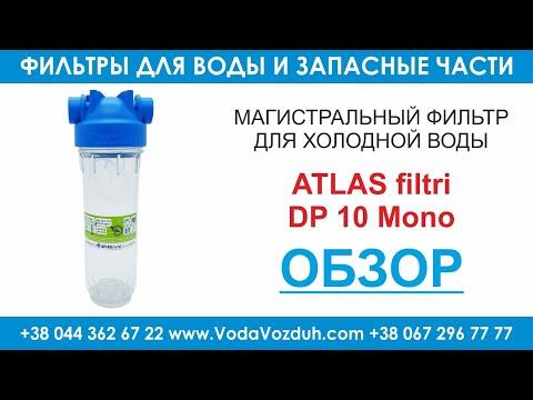 ATLAS Filtri DP 10 Mono Магистральный фильтр для холодной воды в интернет-магазине VodaVozduh.com