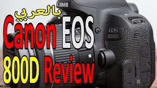 كاميرا في وسط الفئة المتوسطة Canon EOS 800D Review