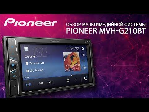 Обзор мультимедийной системы Pioneer MVH-G210BT