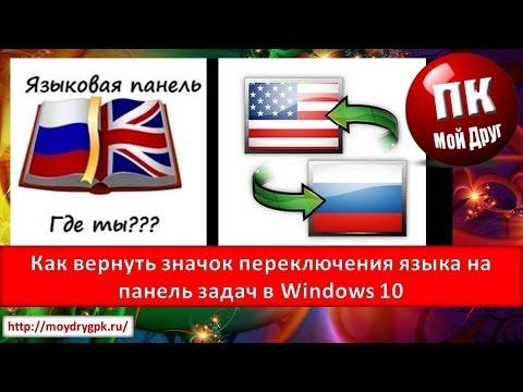 Исчезла языковая панель? Восстановить легко! ‹ Windows 7