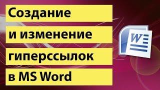 Создание и изменение гиперссылок в Word