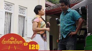 Raja Yogaya | Episode 128 - (2019-01-09) | ITN Thumbnail