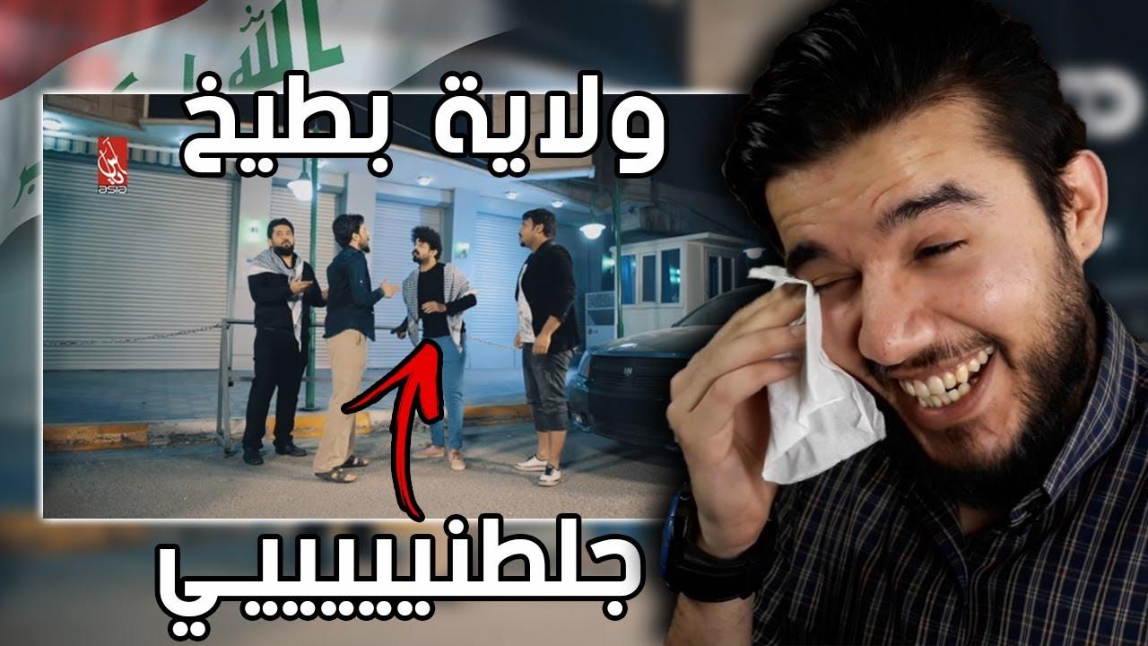 تحشيش عراقي    ولاية بطيخ    جايين يسرقون بنك و راكبين سيارة أجرة ههههههه