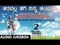 Download Tharavalla Thagi Ninna | Kannada Bhavageethegalu | Shishunala Sharif | C Ashwath |Kannada Folk Songs MP3 song and Music Video