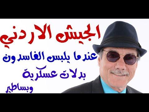 د.أسامة فوزي # 1164 - هموم اردنية من فساد الكعابنة وحتى الهجوم على الملكة بسبب ملابسها