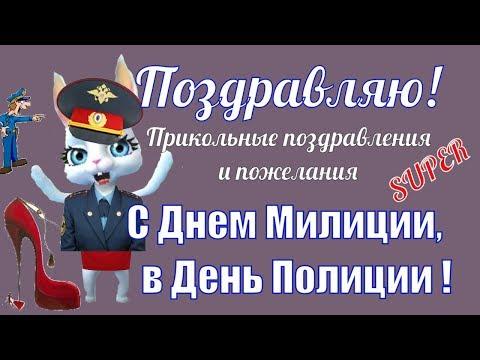 Прикольное поздравление и пожелания с Днем Полиции в день Милиции красивые видео поздравления